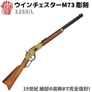 DENIX デニックス 1253/L ウィンチェスター M73 彫刻 レプリカ 銃 モデルガン コスプレ リアル 本格的 小物 模造 USA 19世紀 グッズ