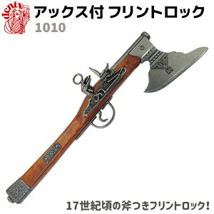 DENIX デニックス 1010 アックス付 フリントロック ドイツ 17世紀 レプリカ 銃 モデルガン コスプレ リアル 本格的 小物 模造 グッズ ピストル 拳銃
