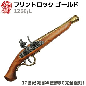 DENIX デニックス 1260/L フリントロック ゴールド レプリカ 銃 モデルガン コスプレ リアル 本格的 小物 模造 ドイツ 17世紀 グッズ ピストル 拳銃