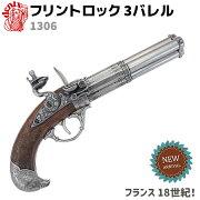 DENIXデニックス1306フリントロック3バレルレプリカ銃モデルガンコスプレリアル本格的小物模造グッズピストル拳銃ピストル