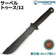 ナイフアウトドアCONDORコンドールサーベルトゥース12マチェットナイフマシェッテCTK420-S12HCCN420S12HC鉈キャンプ用品大型