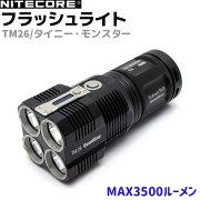 フラッシュライトNITECOREナイトコアTM26タイニーモンスター充電式LEDライトタクティカル懐中電灯小型LEDハンディライト護身用品防災アウトドア