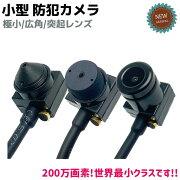 小型防犯カメラ200万画素AHDCVITVI15mm突起型/極小/広角ピンホール超小型ビデオカメラ隠し