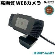 LAZOS高画質WEBカメラL-WC-200フルHDブラック1080P高解像度USB在宅勤務WEB会議オンライン授業ビデオチャットライブ配信テレワークリモートワーク