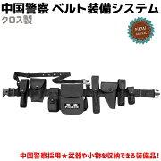 中国警察ベルト装備システムクロス製SJD01武器装備品小物手錠ライトレシーバー飲料水警棒催涙スプレー拳銃刻印ホルスター