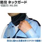 防刃 スペクトラ ネックガード 46.0N 護身 用品 グッズ 用具 防護 セキュリティ 自己 防衛