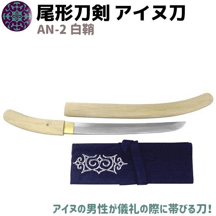 產品詳細資料,|模造 刀 尾形刀剣 AN-2 蝦夷刀 アイヌ刀 白鞘 刀 ソード イコロ エムシ 帯刀 太刀 コス…