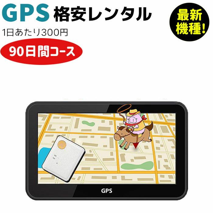 最新機種 GPS 追跡 小型 発信機 リアルタイム 検索 GPSの格安レンタル《90日間コース 300円/日》【レンタル】