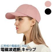電磁波遮断キャップ帽子ブラックピンク黒磁場電界強度過敏症電磁波対策電磁波計測被害防止グッズcap