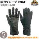 軍手 防刃 手袋 穿刺 スペシャルアプス 5サイズ タートルスキン グローブ SWAT 18.7N グローブ 防護 作業 用品 セキュリティ 用具 護身