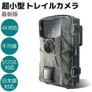 トレイルカメラ超小型屋外長時間4K不可視日本語対応512GB対応夜間監視野生動物生態撮影防水仕様防犯セキュリティカメラ