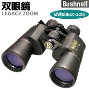 【メーカー直送】双眼鏡Bushnellコンパクト双眼鏡LEGACYZOOM10-22倍レガシーズームブッシュネルラバーグリップ防水監視調査コンサートおすすめ