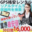 GPS 追跡 リアルタイムで検索 GPSの格安レンタル【30日間コース】