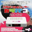 カラバコ☆地デジチューナー搭載 HDMIレコーダー デジタルレコーダー メディアプレーヤー アキバコンピューター ABC-EN2【正規販売店】