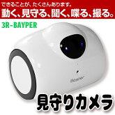 IPカメラ搭載ロボット3R-BAYPER家庭用防犯カメラ