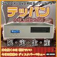 送料無料 最高級 デュプリケーター ブルーレイ DVDデュプリケーター テッパン ABC-BB9A5 PC不要のコピーマシン Blu-ray