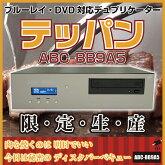 送料無料最高級デュプリケーターブルーレイDVDデュプリケーターテッパンABC-BB9A5PC不要のコピーマシンBlu-ray