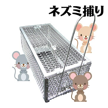 ねずみ捕り ネズミ捕り ねずみとり 2個セット 駆除 鳥獣被害 鼠対策 撃退 ねずみ 鼠 ネズミ 生け捕り 捕獲 害獣 かご セキュリティ