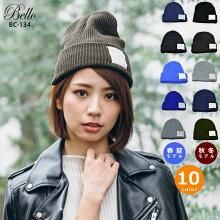 [サマーニット帽]メンズ、レディース共に春夏の季節に最適!麻100%!上質なリネン(麻)を使用していますので麻素材特有のチクチク感が全く無く、柔らかい肌触りが特徴のニット帽です【 BelloBC-134LINENKNITWATCH