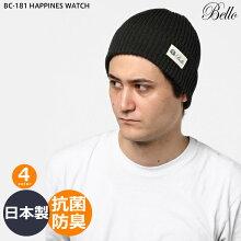 【あす楽対応】ニット帽|BC-181HAPPINESWATCH抗菌防臭