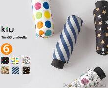 [あす楽対応]携帯性と使いやすさを追求した折りたたみ傘|kiuTiny53umbrella