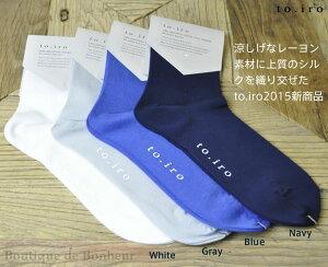 涼しげなレーヨン素材に上質のシルクを織り交ぜました。【to.iro】【靴下】【ソックス】【カラ...