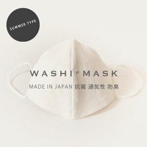 【即納】キュアテックス洗える抗菌UVカット和紙マスク日本製ホワイト男女兼用大人用立体マスク
