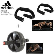 即納★【adidas/アディダス】プッシュアップバーADAC-12231アブホイールADAC-11404セットトレーニング筋トレ上腕二頭筋