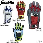 【Franklin/フランクリン】即納★一般用バッティンググローブ手袋(両手用)CFXPROCFXPRO20552205552055720561205625色展開[野球用品]