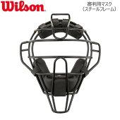 【送料無料】【Wilson/ウイルソン】即納★審判用マスク(スチールフレーム)高校野球対応アンパイアギア[WTA3019SA]