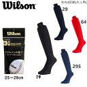 ウィルソン ソフトボール