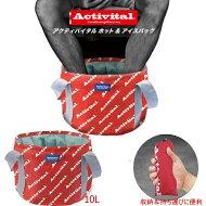 Activital/アクティバイタルホット&アイスバッグ温冷対応持ち運び可能バケツ足湯簡易遠征合宿アフターケア