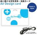 \今、売れてます!/【即納★あす楽】Air Design Card / エアデザインカード 身に付け