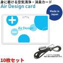 【即納★あす楽】Air Design Card / エアデザインカード [10枚セット] 開封後約3