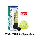ヨネックス [YONEX] シャトル メイビス 2000P (6ヶ入り)(M-2000P)