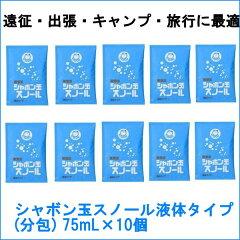 【sale/セール】【洗濯せっけん】10個入り シャボン玉スノール液体タイプ(分包) 75mL×10個洗濯...