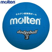 【molten/モルテン】ドッジボールD0B0号球<幼児・小学校低学年用>
