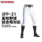 20%OFF【REWARD/レワード】(裾ゴム無)スリムハイカットパンツ(ホワイト)高校野球試合用対応(UFP-21)野球ソフトボールSALE
