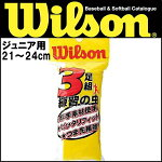 【Wilson/ウィルソン】アンダーソックスジュニア用(WTAKJ120)21〜24cm(3足入)即納可能!