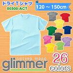 【glimmer/グリマー】00300ドライTシャツ120130140150cmジュニアキッズ男の子女の子定番ポリエステル無地Tシャツ半袖赤青黄色緑紫オレンジ黒