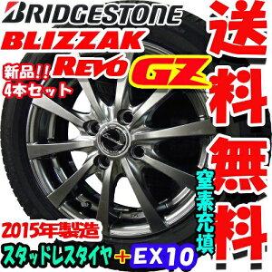 ブリヂストン BLIZZAKREVO GZ 165/70R14【スタッドレスタイヤ&アルミホイ…