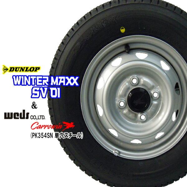 ダンロップSV01145R126PR スタッドレスタイヤ スチールホイール( 単穴 PK354SN)4本セット 軽トラック  軽