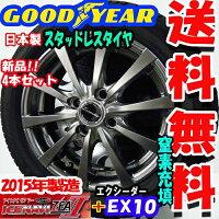 ZEA2155/65R14エクシーダーEX104本セット