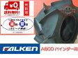 農耕用タイヤ/FALKEN (ファルケン)A600 18x7.00-8(18x700-8)【チューブレスタイヤ】【バインダータイヤ】