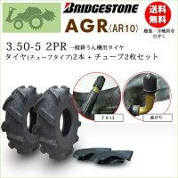 耕うん機用AGR-103.50-52PRタイヤ2本+チューブ2枚セット