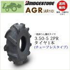 AGR10 350-5 2PR T/L(AR10)ブリヂストンチューブレスタイヤ