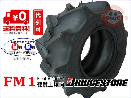 ブリヂストンFM1(Field Master1) 17X8.00-8 4PR (17X800-8 4PR)【チュ...
