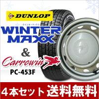 ダンロップ/WINTERMAXX〜155/65R14+スチールホイールセット