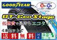 グッドイヤーEco Stage 165/55R15サマータイヤ【送料無料】4本セット