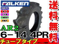 AR26-144PR